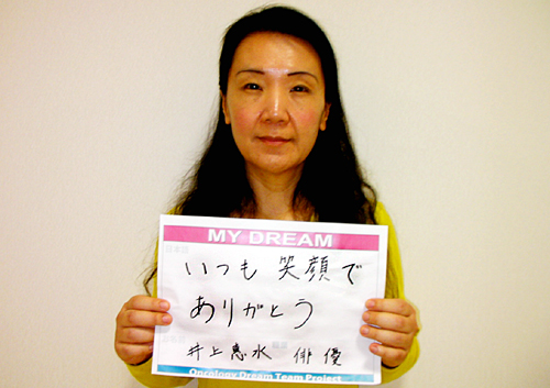 いつも笑顔で、ありがとう 井上 恵水さん 俳優