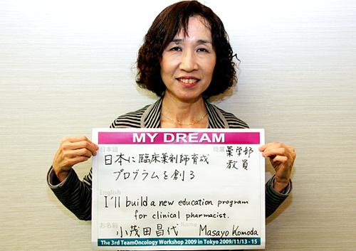 日本に臨床薬剤師育成プログラムを創る 小茂田 昌代さん 大学教員