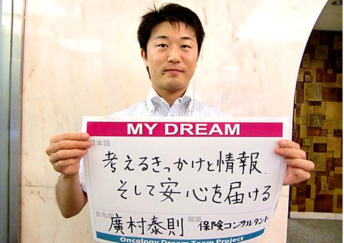 考えるきっかけと情報、そして安心を届ける 廣村 泰則さん 保険コンサルタント
