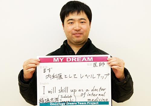 まず内科医としてレベルアップ 稲垣 忠洋さん 医師