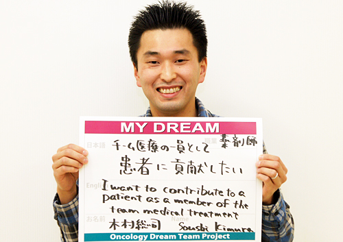 チーム医療の一員として患者に貢献したい 木村 総司さん 薬剤師