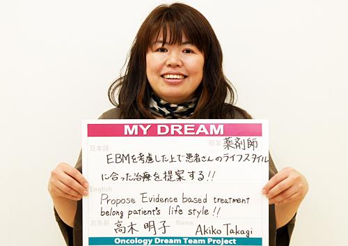 EBMを考慮した上で患者さんのライフスタイルに合った治療を提案する!! 高木 明子さん 薬剤師