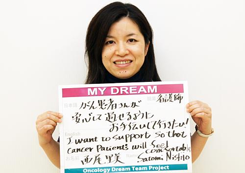 がん患者さんが安心して過せるようにお手伝いして行きたい! 西尾 里美さん 看護師