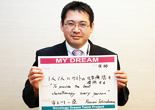 1人1人にベストの化学療法を提供する 市之川 一臣さん 医師