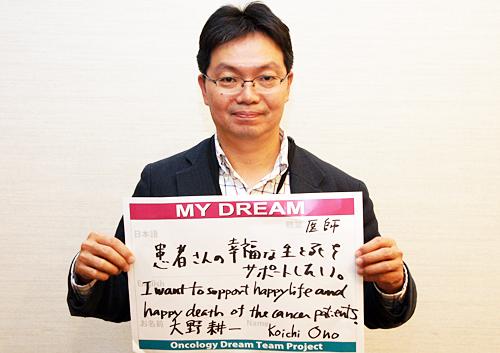 患者さんの幸福な生と死をサポートしたい。 大野 耕一さん 医師