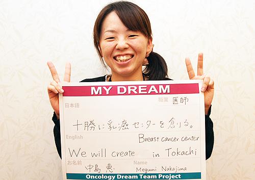 十勝に乳癌センターを創る。 中島 恵さん 医師