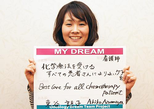 化学療法を受ける、すべての患者さんによりよいケアを 東谷 朗子さん 看護師