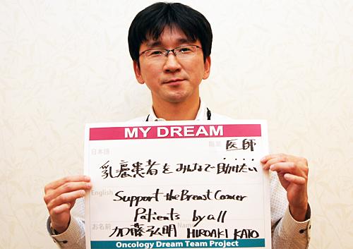 乳癌患者をみんなで助けたい 加藤 弘明さん 医師