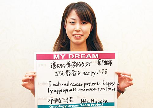 適切な薬学的ケアで、がん患者をhappyにする 平岡 三佳さん 薬剤師