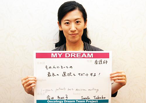 その人にとっての最良の選択をサポートする! 岩田 多加子さん 看護師