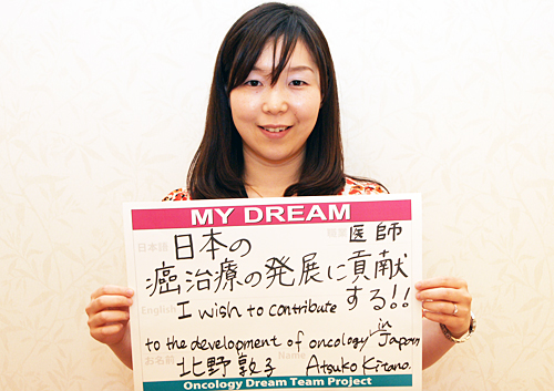 日本の癌治療の発展に貢献する!! 北野 敦子さん 医師