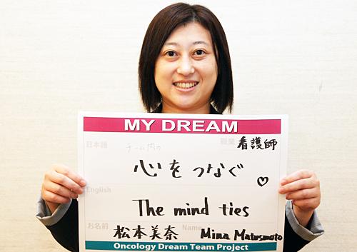 心をつなぐ 松本 美奈さん 看護師