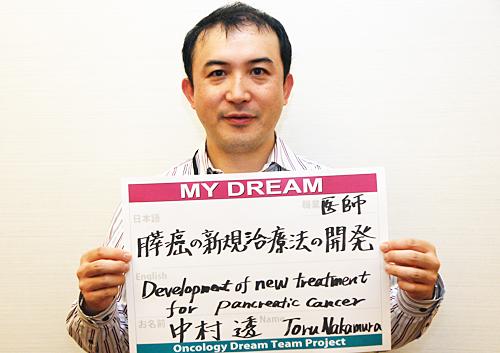 膵癌の新規治療法の開発 中村 透さん 医師