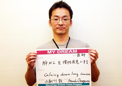 肺がんを慢性疾患にする 小副川 敦さん 医師