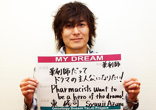 薬剤師だってドラマの主人公になりたい! 東 修司さん 薬剤師