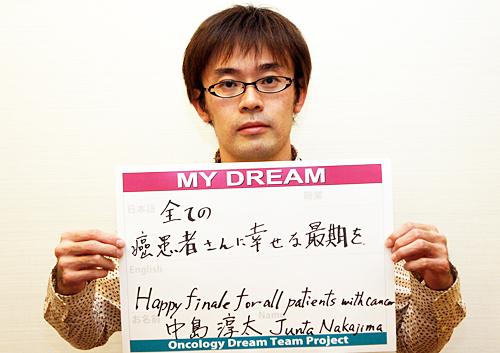 全ての癌患者さんに幸せな最期を 中島 淳太さん 医師