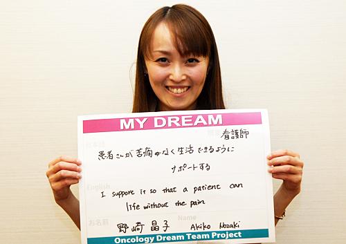 患者さんが苦痛なく生活できるようにサポートする 野崎 晶子さん 看護師