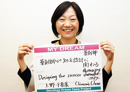 薬剤師が処方設計に関わる 上野 千奈美さん 薬剤師