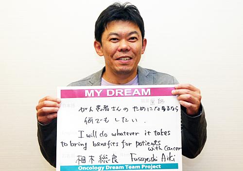 がん患者さんのためになるなら何でもしたい 相木 総良さん 医師