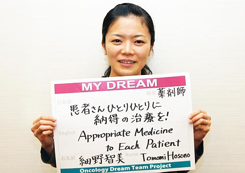 患者さんひとりひとりに納得の治療を! 細野 智美さん 薬剤師