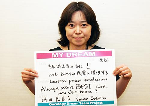 患者満足度の向上!!いつもBestの医療を提供する 堺田 惠美子さん 医師