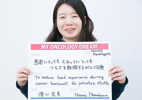 患者にとってもスタッフにとってもつらさを軽減するがん治療 滑川 宏美さん 臨床心理士