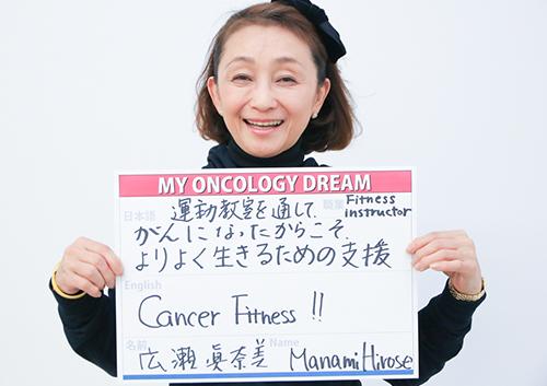 運動教室を通してがんになったからこそよりよく生きるための支援 広瀬 眞奈美さん フィットネスインストラクター