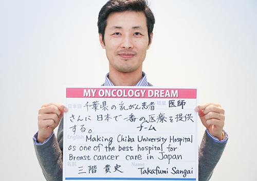 千葉県の乳がん患者さんに日本で一番のチーム医療を提供する。 三階 貴史さん 医師