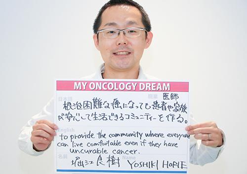 根治困難な癌になっても患者や家族が安心して生活できるコミュニティーを作る。 堀江 良樹さん 医師