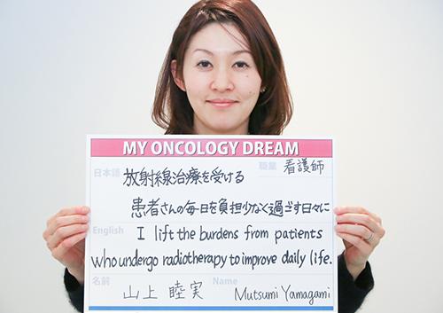 放射線治療を受ける患者さんの毎日を負担少なく過ごす日々に 山上 睦実さん 看護師