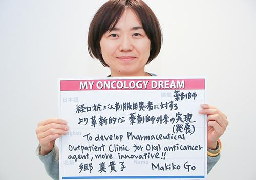 経口抗がん剤服用患者に対するより革新的な薬剤師外来の実現(発展) 郷 真貴子さん 薬剤師