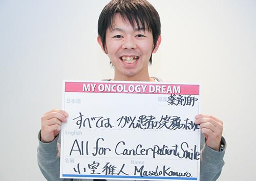 すべては、がん患者の笑顔のために 小室 雅人さん 薬剤師