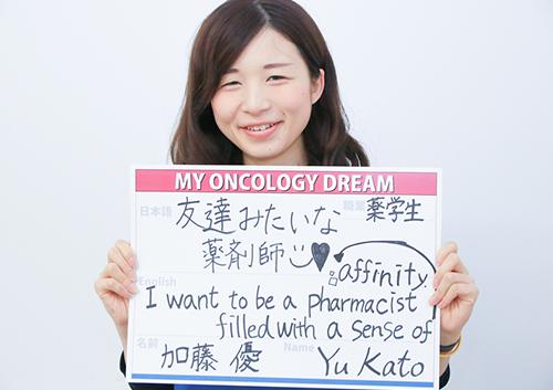 友達みたいな薬剤師 加藤 優さん 薬学生