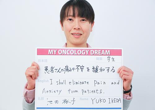 患者さんの痛みや不安を緩和する 池田 裕子さん 学生