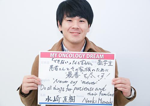 「できない」など言わない。患者さんとその家族のために最善を尽くす! 水崎 直樹さん 薬学生