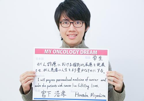 がん診療における個別化医療を発展させ、がん患者の人生をより豊かなものにする。 宮下 浩孝さん 学生