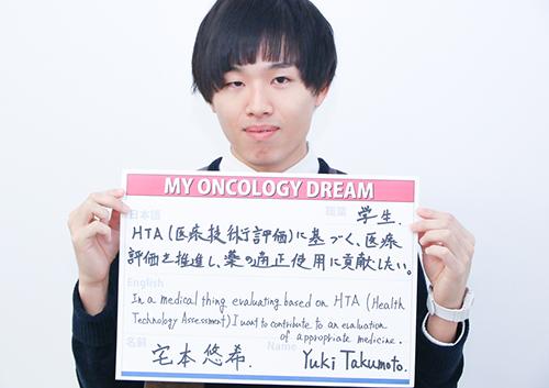 HTA(医療技術評価)に基づく、医療評価を推進し、薬の適正使用に貢献したい。 宅本 悠希さん 学生