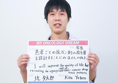 患者ごとの抗がん剤の投与量を設計することでのQOLの向上 北 夕太郎さん 学生