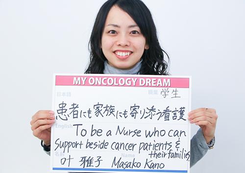 患者にも家族にも寄り添う看護 叶 雅子さん 学生