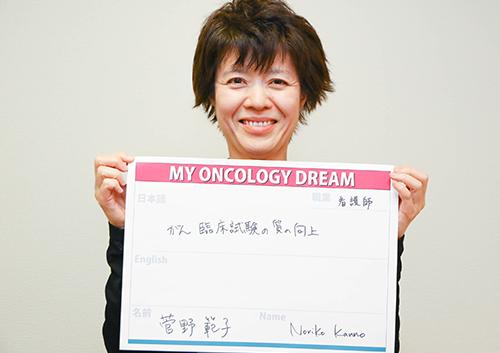 がん臨床試験の質の向上 菅野 範子さん 看護師