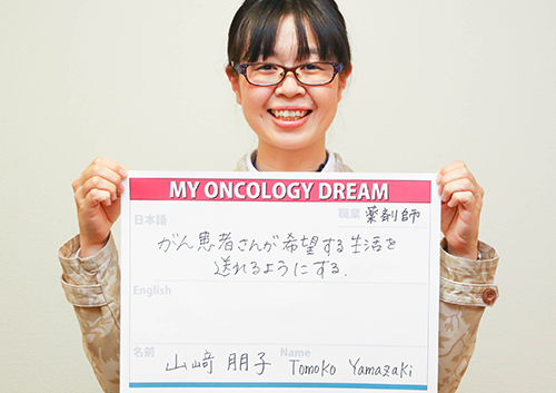 がん患者さんが希望する生活を送れるようにする。 山﨑 朋子さん 薬剤師