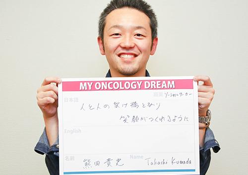 人と人の架け橋となり笑顔がつくれるように 熊田 貴史さん ソーシャルワーカー
