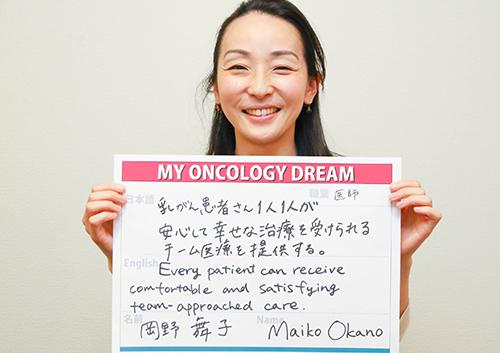 乳がん患者さんが安心して幸せな治療を受けられるチーム医療を提供する。 岡野 舞子さん 医師