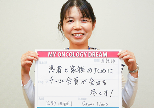 患者と家族のためにチーム全員が全力を尽くす! 上野 佐由利さん 看護師