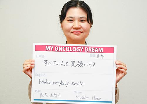 すべての人を笑顔にする。 原尾 美智子さん 医師