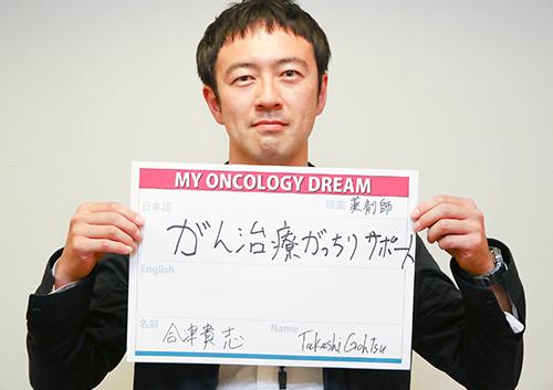 がん治療がっちりサポート。 合津 貴志さん 薬剤師