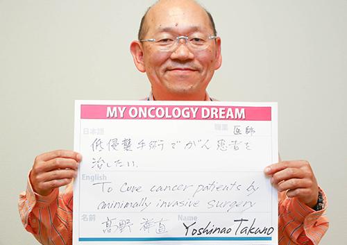 低侵襲手術でがん患者を治したい。 高野 祥直さん 医師