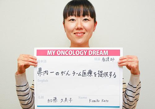 県内一のがんチーム医療を提供する。 加藤 久美子さん 看護師