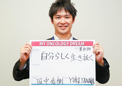 自分らしく生き抜く。 田中 佑樹さん 薬剤師