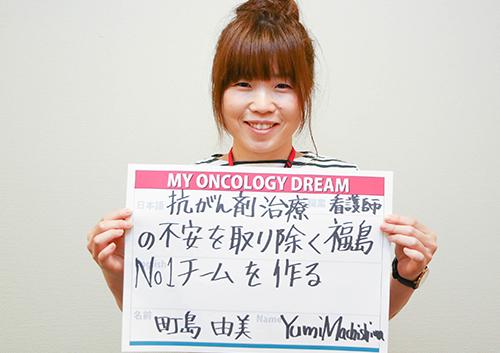 抗がん剤治療の不安を取り除く福島NO.1チームを作る。 町島 由美さん 看護師